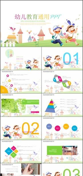 卡通幼儿园儿童教育通用动态PPT模板
