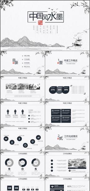 简约中国风水墨风商务通用动态PPT模板