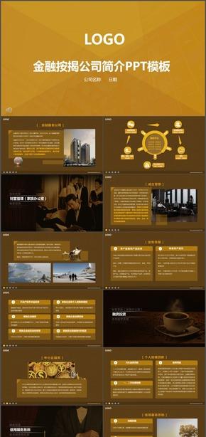 金融服务财务管理资产理财按揭公司交易平台项目介绍PPT模板
