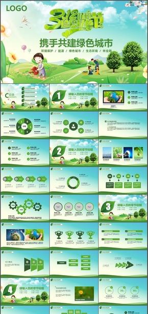 植树节卡通风格环保节能公益动态PPT模版