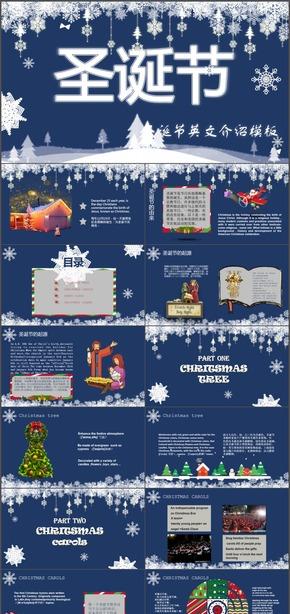 深色雪花全动态温馨圣诞节英文介绍课件PPT模板
