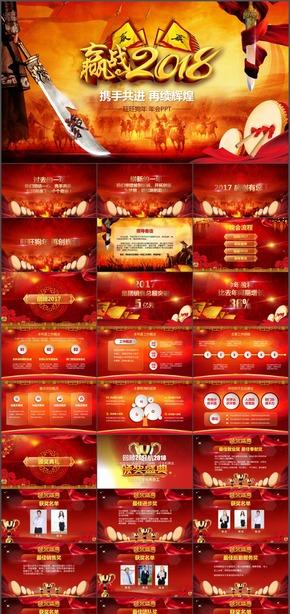 开门红中国红迎战年会汇报总结动态PPT模板