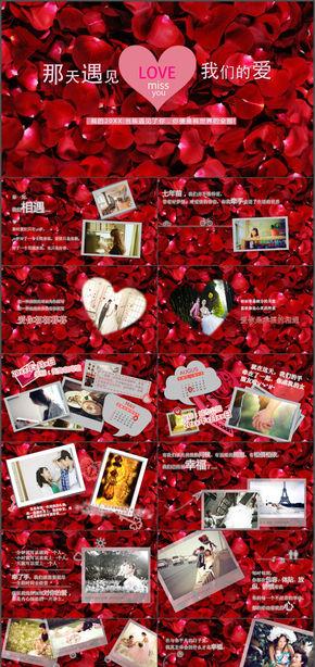 唯美结婚婚庆情人节纪念相册动态PPT模板