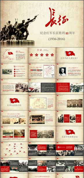 不忘初心弘扬长征精神纪念红军长征80周年PPT模板