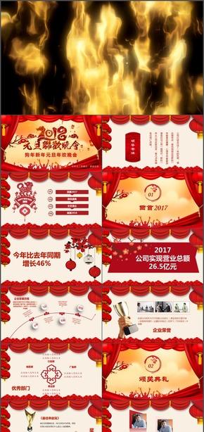 中国风狗年新年元旦联欢晚会动态PPT模板