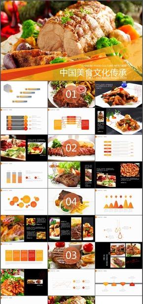 美味中国美食文化传承通用动态PPT模板