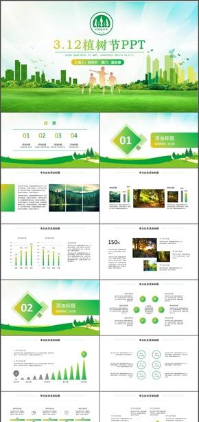 清新绿色城市低碳生活植树节动态PPT模板