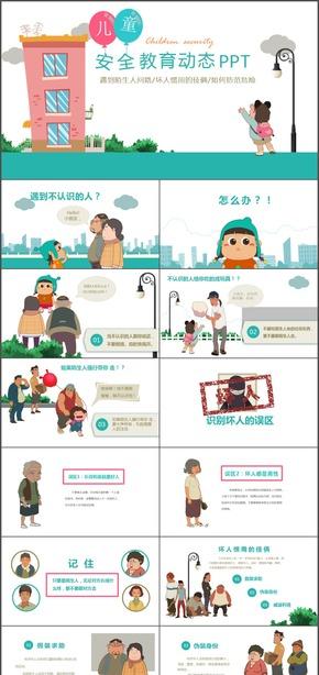 可爱风卡通儿童安全教育学习通用动态PPT模板