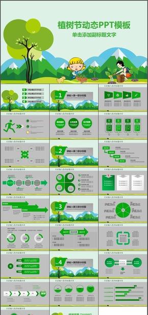 312绿色环保公益植树节植树造林动态PPT模板