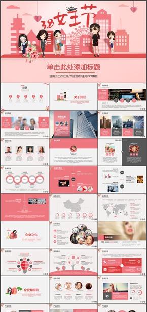欧美风3.8女王节妇女节新品宣传动态PPT模板