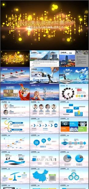 公司5周年8周年10周年庆典精品PPT模板