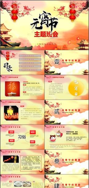 中国风中国传统文化元宵节主题班会动态PPT模板