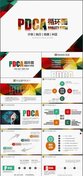 PDCA循环图动态PPT模板