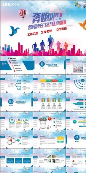 五彩大气企业商务年终总结工作汇报动态PPT模板