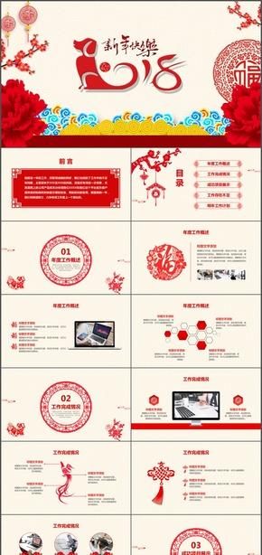 喜庆中国风春节节日庆典动态PPT模板