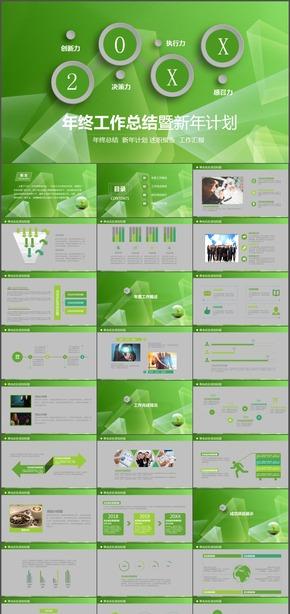 绿色清新年终总结工作计划述职报告动态PPT模板