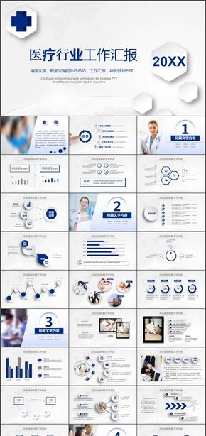 蓝色大气医疗医药行业工作汇报通用动态PPT模板