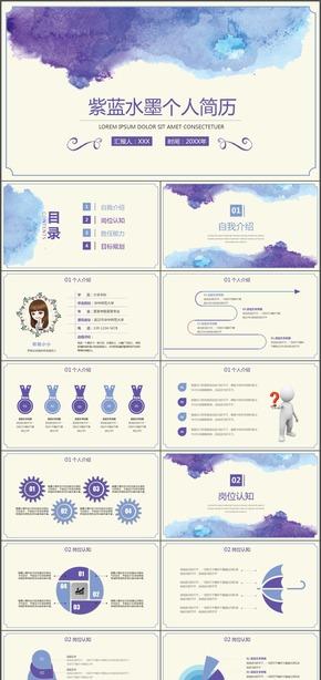 蓝紫色淡雅水墨风个人简历竞聘动态PPT模板