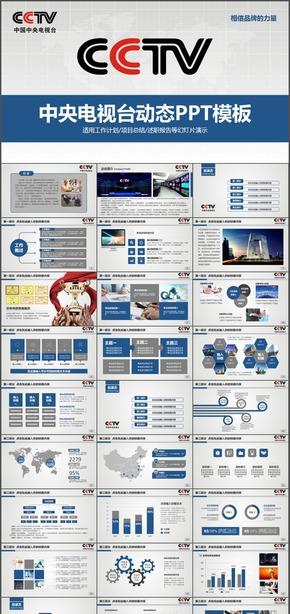 电视台通用版工作计划项目总结述职报告PPT模板