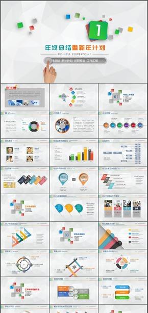 五彩精致商务年终总结新年计划动态PPT模板
