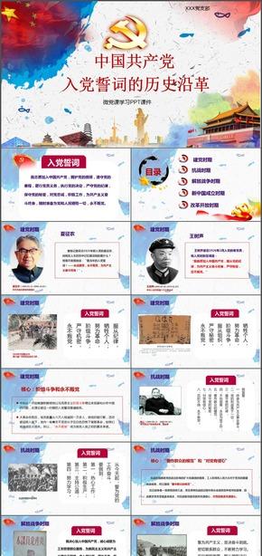 中国风中国共产党入党誓词微党课党政军警动态PPT模板