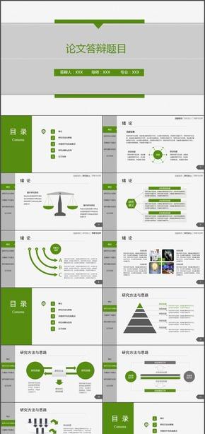 绿色清新简约高校毕业论文答辩动态PPT模板