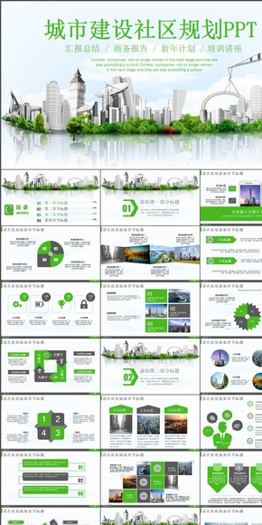 绿色清新智慧城市社区规划工作计划汇报报告总结PPT模板