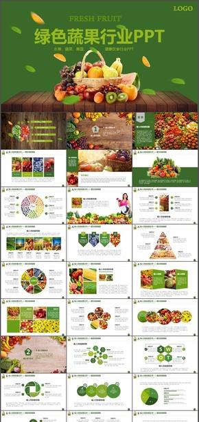 绿色水果蔬菜果园健康饮食行业通用动态PPT模板