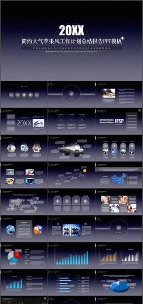 简约大气苹果风商务工作计划总结报告动态PPT模板