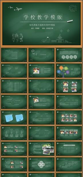 绿色黑板卡通教育类通用动态PPT模板