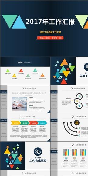 五彩完整框架工作总结计划汇报动态PPT模板