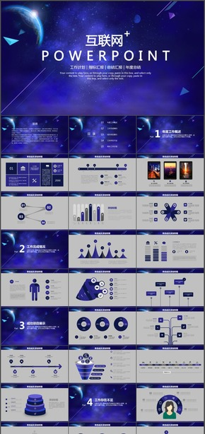 蓝色互联网科技公司简介商务总结动态PPT模板