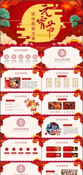 中国风元宵节活动策划方案动态PPT模板