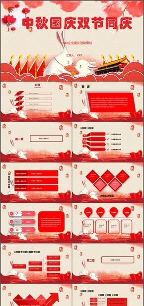 红色中秋国庆双节同庆活动策划动态PPT模板-国庆动态ppt模板下载–演