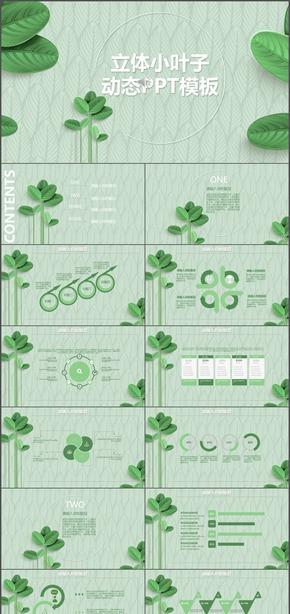 清新绿色立体小叶子工作总结动态PPT模板