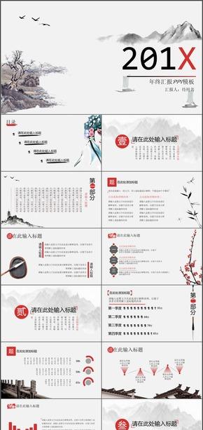 典雅大方实用中国风年终汇报动态PPT模板