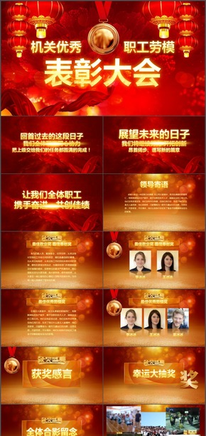 中国风机关单位表彰大会盛典汇报动态PPT模板