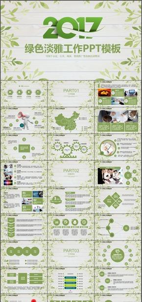 绿色清新淡雅策划年终总结论文答辩动态PPT模板