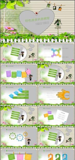 可爱卡通儿童教育培训清新风格动态PPT课件模板