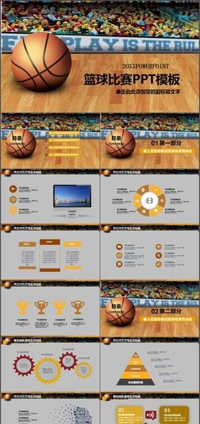 体育比赛竞赛篮球通用动态PPT模板