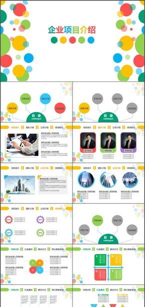 企业创业项目介绍产品宣传商务通用动态PPT模板