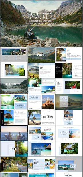 私人订制高端旅游相片展示个人旅游日记PPT模板