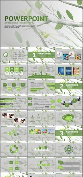 绿色清新商务总结计划简约动态PPT模板