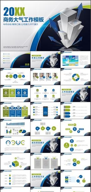 商务通用业绩报告工作总结动态PPT模板
