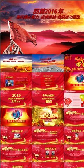2017鸡年企业颁奖年会誓师大会开门红年终总结动态PPT模板