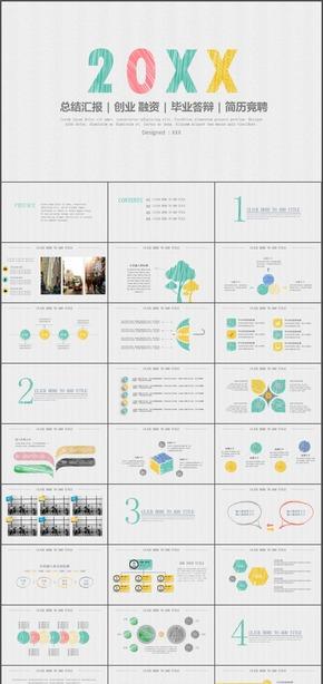 五彩手绘风企事业通用总结汇报动态PPT模板