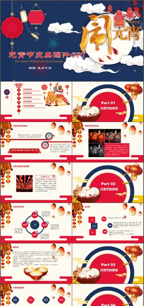 中国风闹元宵正月十五元宵节庆典动态PPT模板