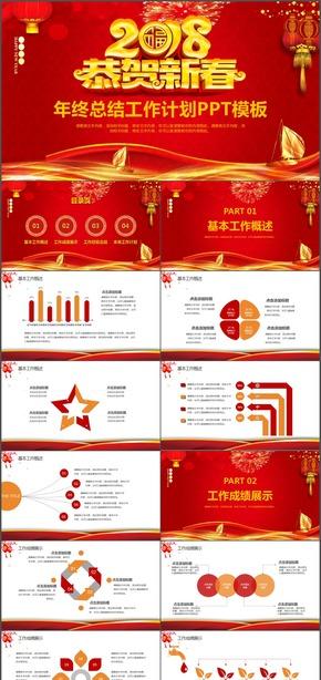 红色扁平化新年工作总结年会动态PPT模板