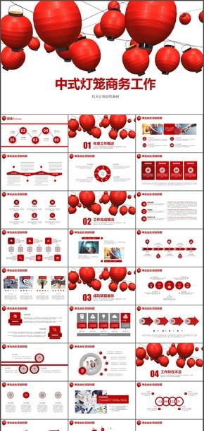 红红火火公司新年计划总结业绩汇报动态PPT模板