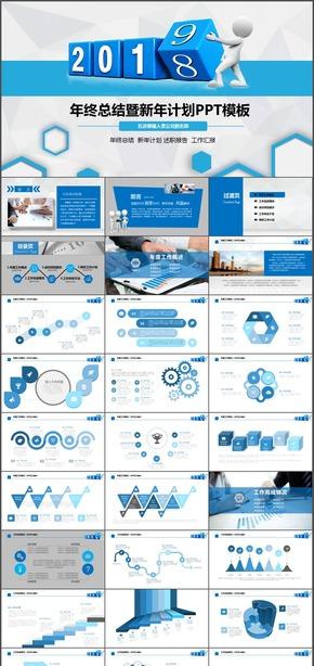 经典商务年终总结新年计划工作报告动态PPT模板